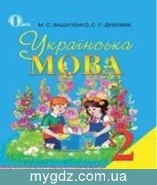 ГДЗ Вашуленко, Дубовик 2 клас