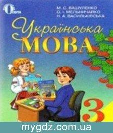 ГДЗ Вашуленко, Мельничайко 3 клас