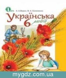 ГДЗ Ворон, Солопенко 6 клас