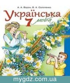 ГДЗ Ворон, Солопенко 7 клас