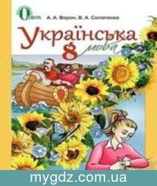 ГДЗ Ворон, Солопенко 8 клас
