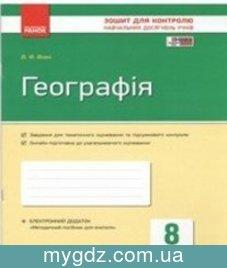 ГДЗ Вовк 8 клас