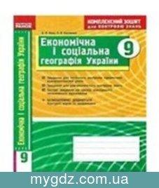ГДЗ Вовк, Костенко 9 клас