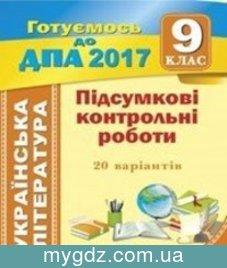 ГДЗ Витвицька 9 клас