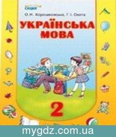 ГДЗ Хорошковська, Охота 2 клас