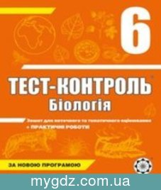 ГДЗ Яковлева 6 клас