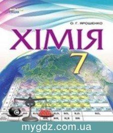 ГДЗ Ярошенко 7 клас