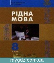 ГДЗ Єрмоленко, Сичова 8 клас