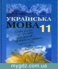 ГДЗ Єрмоленко, Сичова 11 клас