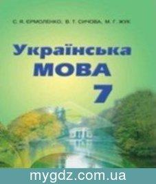 ГДЗ Єрмоленко, Сичова 7 клас