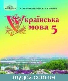 ГДЗ Єрмоленко, Сичова 5 клас