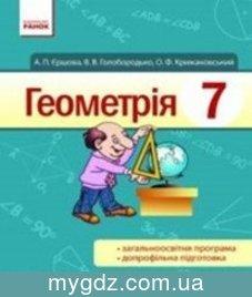 ГДЗ Єршова, Голобородько 7 клас