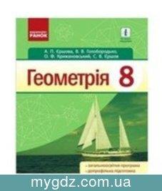 ГДЗ Єршова, Голобородько 8 клас