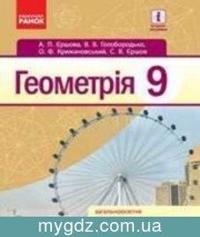 ГДЗ Єршова, Голобородько 9 клас