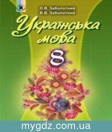 ГДЗ Заболотний, Заболотний 8 клас
