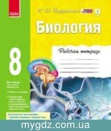 ГДЗ Задорожний 8 клас