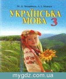 ГДЗ Захарійчук, Мовчун 3 клас