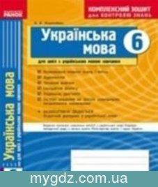 ГДЗ Жовтобрюх 6 клас