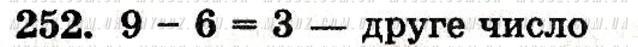 ГДЗ номер 252 до підручника з математики Богданович, Лишенко 1 клас