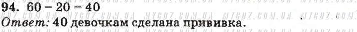 ГДЗ номер 94 до підручника з математики Богданович, Лишенко 1 клас