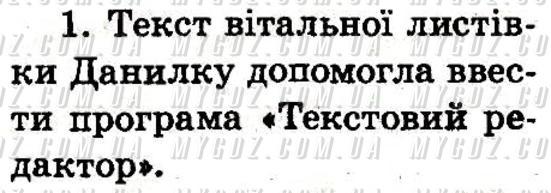 ГДЗ номер 1 до підручника з інформатики Коршунова 2 клас