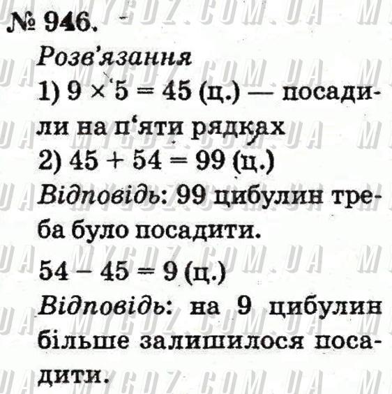 ГДЗ номер 946 до підручника з математики Богданович, Лишенко 2 клас