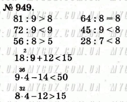 ГДЗ номер 949 до підручника з математики Богданович, Лишенко 2 клас