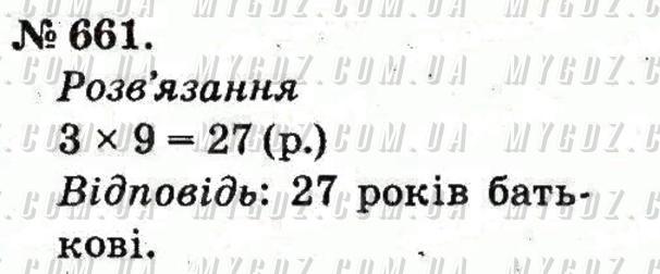 ГДЗ номер 661 до підручника з математики Богданович, Лишенко 2 клас