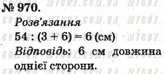 ГДЗ номер 970 до підручника з математики Богданович, Лишенко 2 клас
