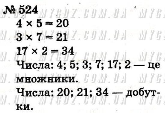 ГДЗ номер 524 до підручника з математики Рівкінд, Оляницька 2 клас