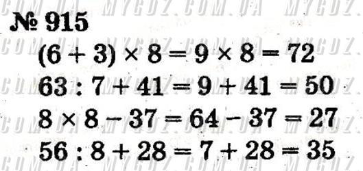 ГДЗ номер 915 до підручника з математики Рівкінд, Оляницька 2 клас