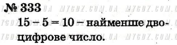 ГДЗ номер 333 до підручника з математики Рівкінд, Оляницька 2 клас