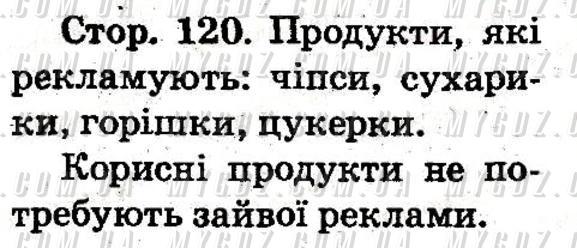 ГДЗ номер 120 2012 Бех, Воронцова 2 клас
