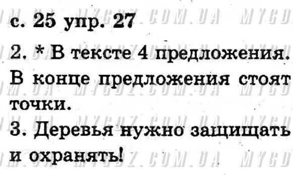 ГДЗ номер 27 до підручника з російської мови Рудяков, Челышева 2 клас