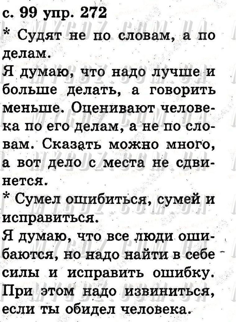 ГДЗ номер 272 до підручника з російської мови Сильнова, Олейник 2 клас