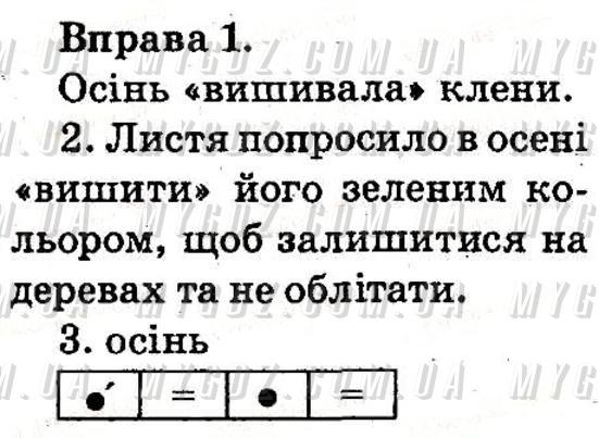 ГДЗ номер 1 до підручника з української мови Вашуленко, Дубовик 2 клас