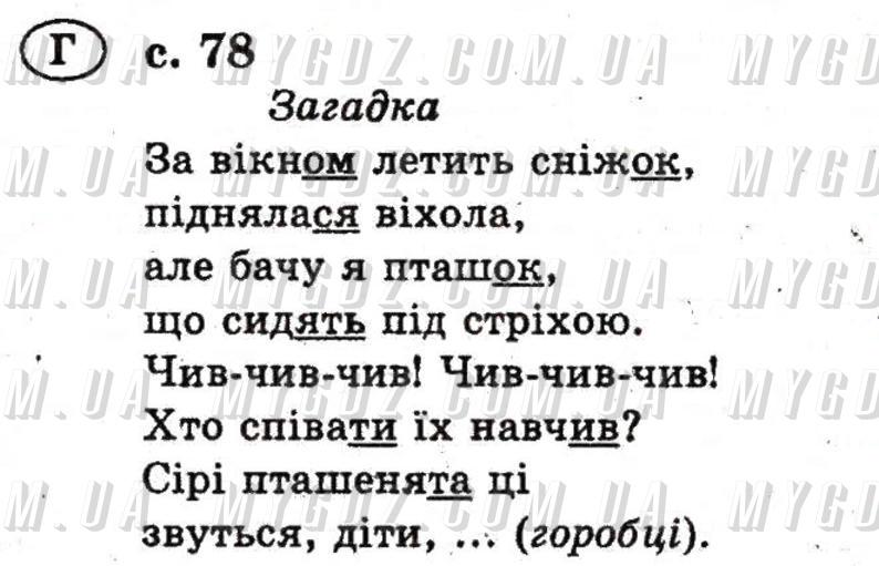 ГДЗ номер 78 до підручника з української мови Хорошковська, Охота 2 клас