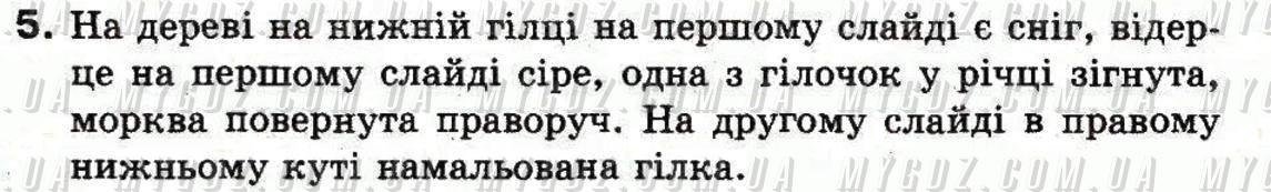 ГДЗ номер 5 до підручника з інформатики Корнієнко, Крамаровська 3 клас