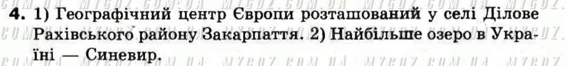 ГДЗ номер 4 до підручника з інформатики Корнієнко, Крамаровська 3 клас