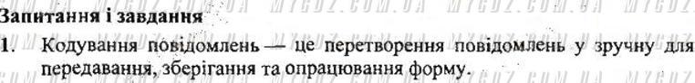 ГДЗ номер 1 до підручника з інформатики Ломаковська, Проценко 3 клас