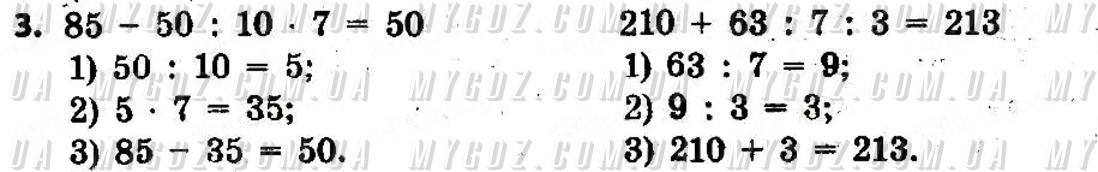 ГДЗ номер 3 до робочого зошита з математики Оляницька 3 клас