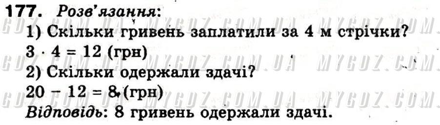 ГДЗ номер 177 до підручника з математики Богданович, Лишенко 3 клас