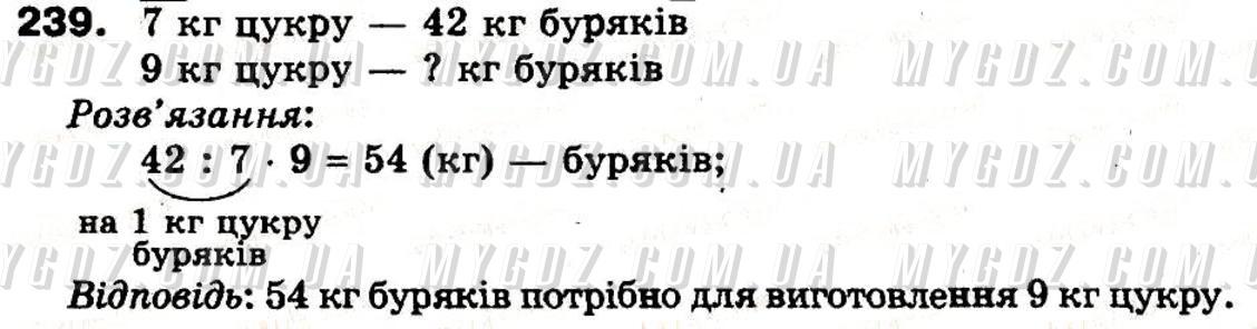 ГДЗ номер 239 до підручника з математики Богданович, Лишенко 3 клас
