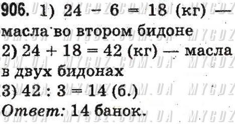 ГДЗ номер 906 до підручника з математики Богданович, Лишенко 3 клас