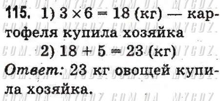 ГДЗ номер 115 до підручника з математики Богданович, Лишенко 3 клас