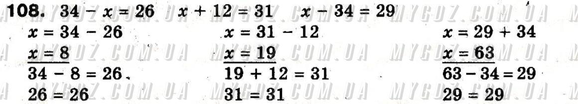 ГДЗ номер 108 до підручника з математики Рівкінд, Оляницька 3 клас
