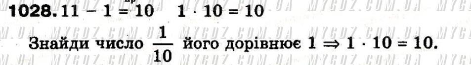 ГДЗ номер 1028 до підручника з математики Рівкінд, Оляницька 3 клас