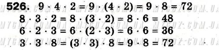 ГДЗ номер 526 до підручника з математики Рівкінд, Оляницька 3 клас