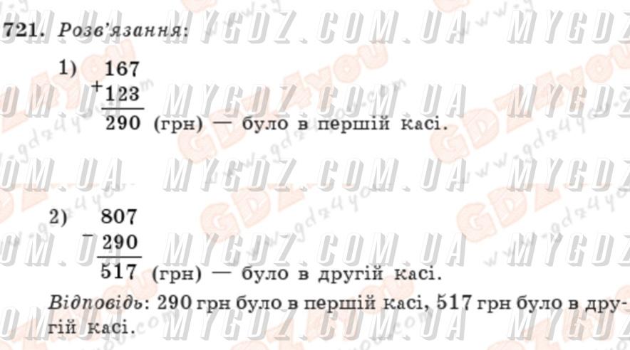 ГДЗ номер 721 до підручника з математики Богданович 3 клас