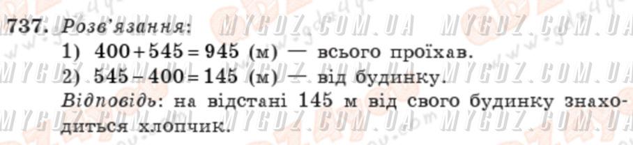 ГДЗ номер 737 до підручника з математики Богданович 3 клас
